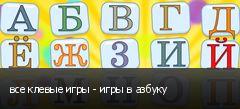 все клевые игры - игры в азбуку