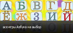 все игры Азбука на выбор
