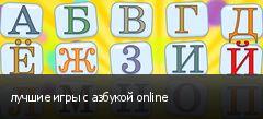лучшие игры с азбукой online