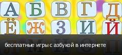 бесплатные игры с азбукой в интернете