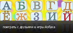 поиграть с друзьями в игры Азбука