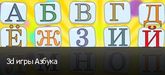 3d игры Азбука