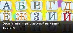 бесплатные игры с азбукой на нашем портале