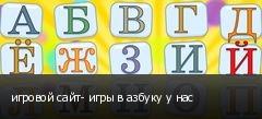 игровой сайт- игры в азбуку у нас