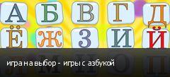 игра на выбор - игры с азбукой