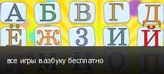 все игры в азбуку бесплатно