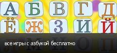 все игры с азбукой бесплатно