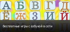 бесплатные игры с азбукой в сети