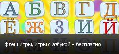 флеш игры, игры с азбукой - бесплатно