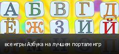 все игры Азбука на лучшем портале игр