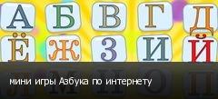 мини игры Азбука по интернету