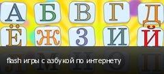 flash игры с азбукой по интернету