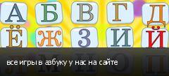 все игры в азбуку у нас на сайте