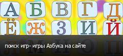 поиск игр- игры Азбука на сайте