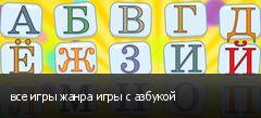 все игры жанра игры с азбукой