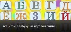 все игры в азбуку на игровом сайте