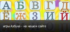 игры Азбука - на нашем сайте