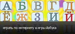 играть по интернету в игры Азбука