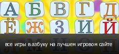 все игры в азбуку на лучшем игровом сайте