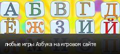 любые игры Азбука на игровом сайте