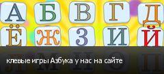 клевые игры Азбука у нас на сайте