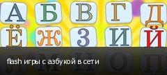 flash игры с азбукой в сети