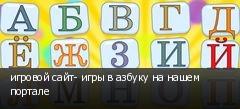 игровой сайт- игры в азбуку на нашем портале