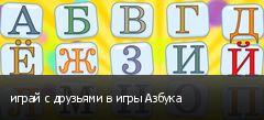 играй с друзьями в игры Азбука