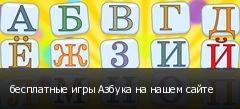 бесплатные игры Азбука на нашем сайте