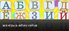 все игры в азбуку сейчас