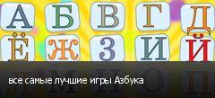 все самые лучшие игры Азбука