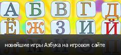 новейшие игры Азбука на игровом сайте