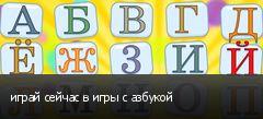 играй сейчас в игры с азбукой