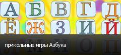 прикольные игры Азбука