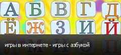 игры в интернете - игры с азбукой