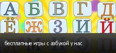 бесплатные игры с азбукой у нас