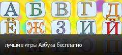 лучшие игры Азбука бесплатно