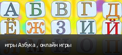 игры Азбука , онлайн игры