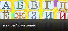 все игры Азбука онлайн