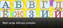 flash игры Азбука онлайн