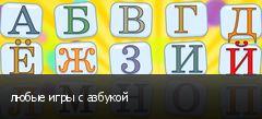 любые игры с азбукой
