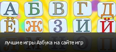 лучшие игры Азбука на сайте игр
