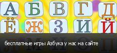 бесплатные игры Азбука у нас на сайте