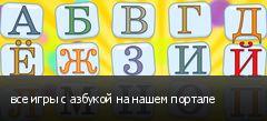 все игры с азбукой на нашем портале