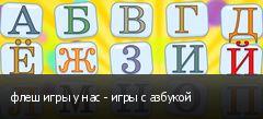 флеш игры у нас - игры с азбукой
