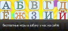 бесплатные игры в азбуку у нас на сайте