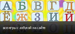 все игры с азбукой на сайте