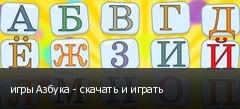 игры Азбука - скачать и играть