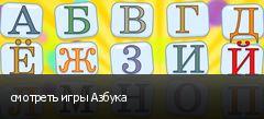 смотреть игры Азбука
