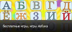бесплатные игры, игры Азбука